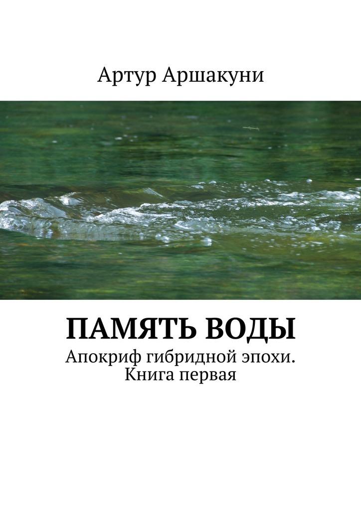 Памятьводы. Апокриф гибридной эпохи. Книга первая
