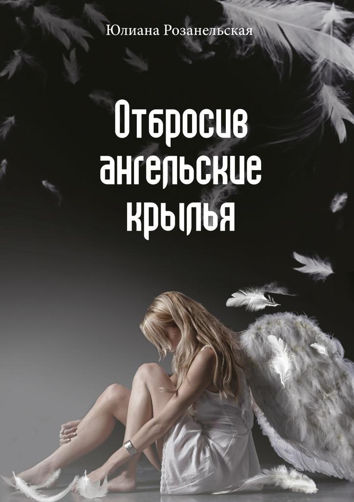 Отбросив ангельские крылья