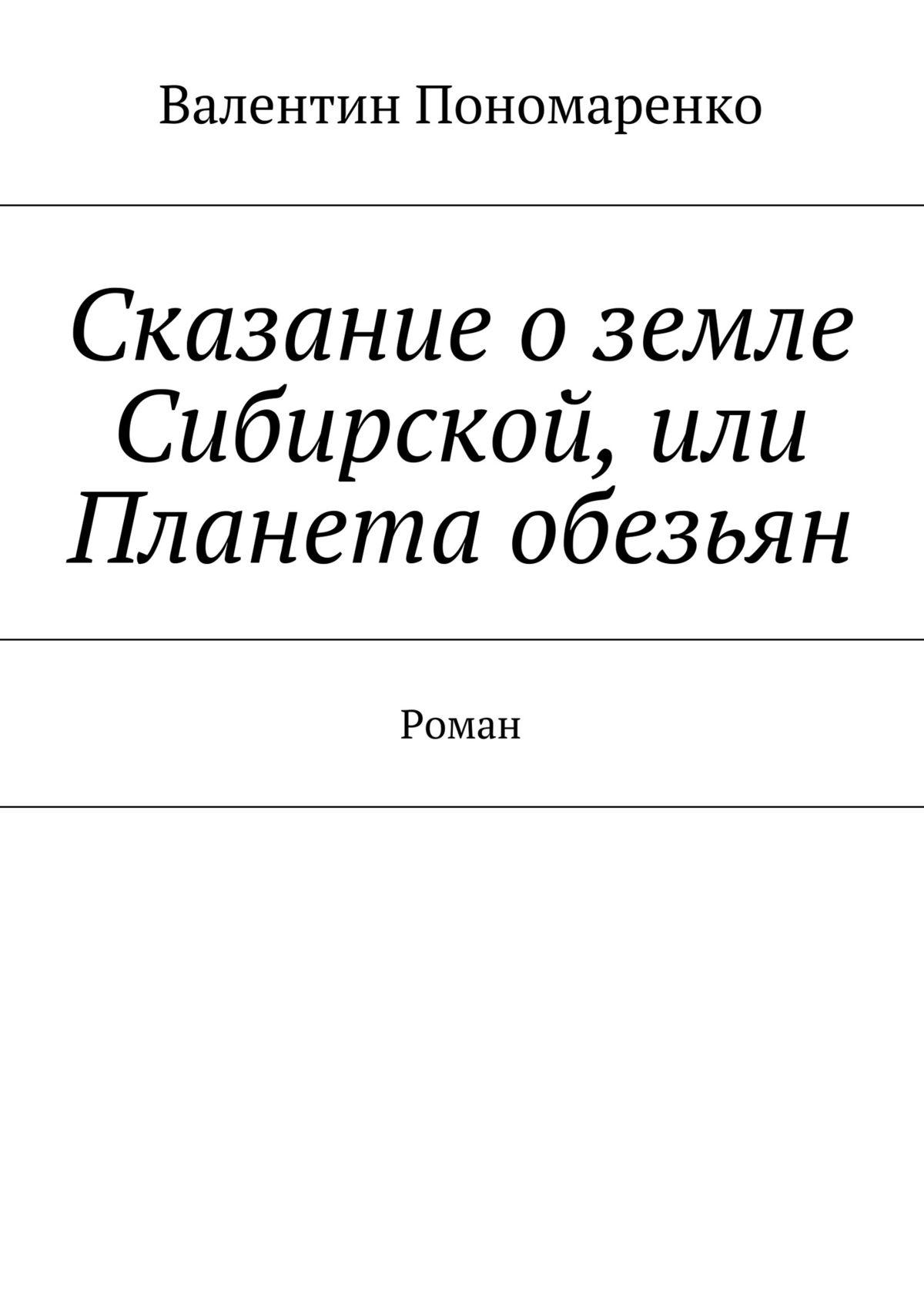 Сказание оземле Сибирской, или Планета обезьян. Роман