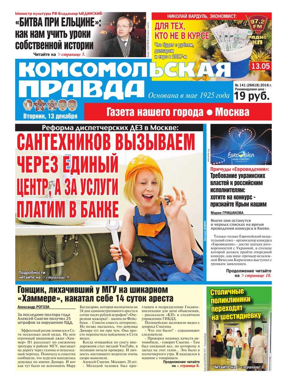 Комсомольская Правда. Москва 141-2016