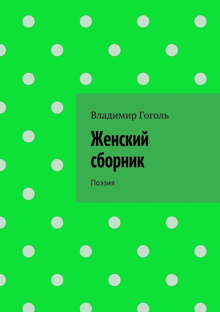 Женский сборник. Поэзия
