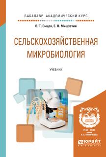 Сельскохозяйственная микробиология. Учебник для академического бакалавриата