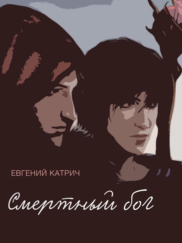 Евгений Катрич «Смертный бог…»