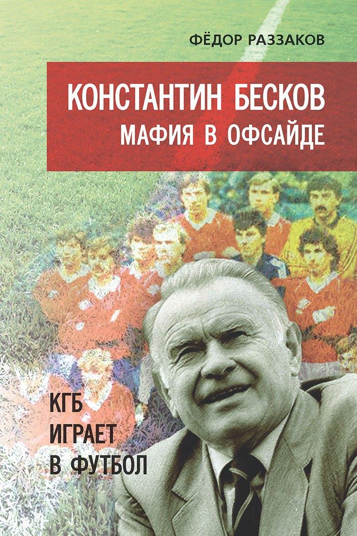Константин Бесков. Мафия в офсайде. КГБ играет в футбол