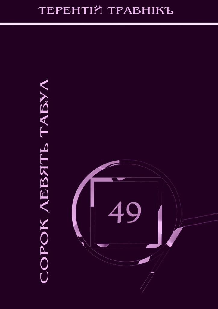 Сорок девять табул. Философская поэзия