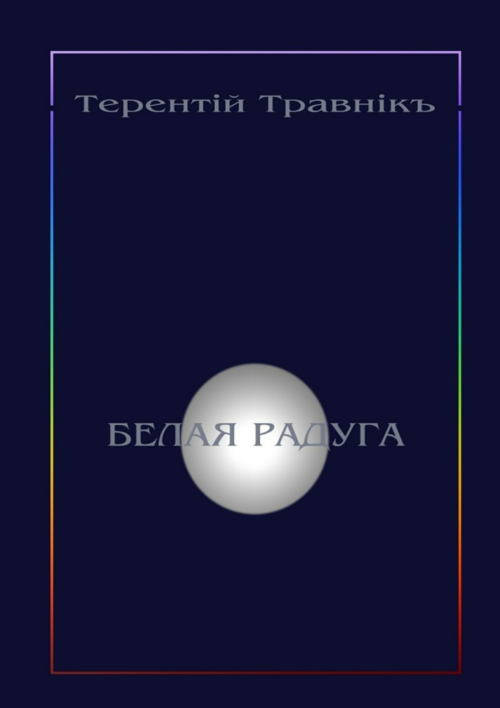 Белая радуга. Философские притчи иэссе
