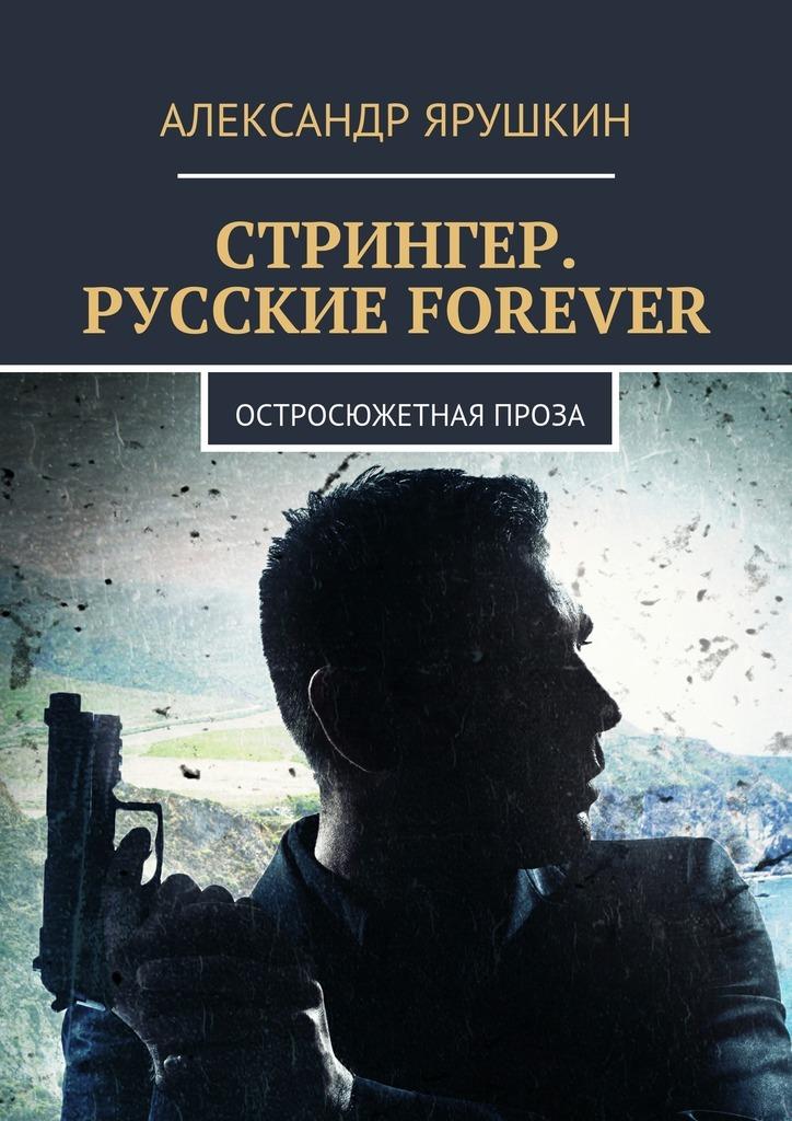 Стрингер. Русские forever. Остросюжетная проза