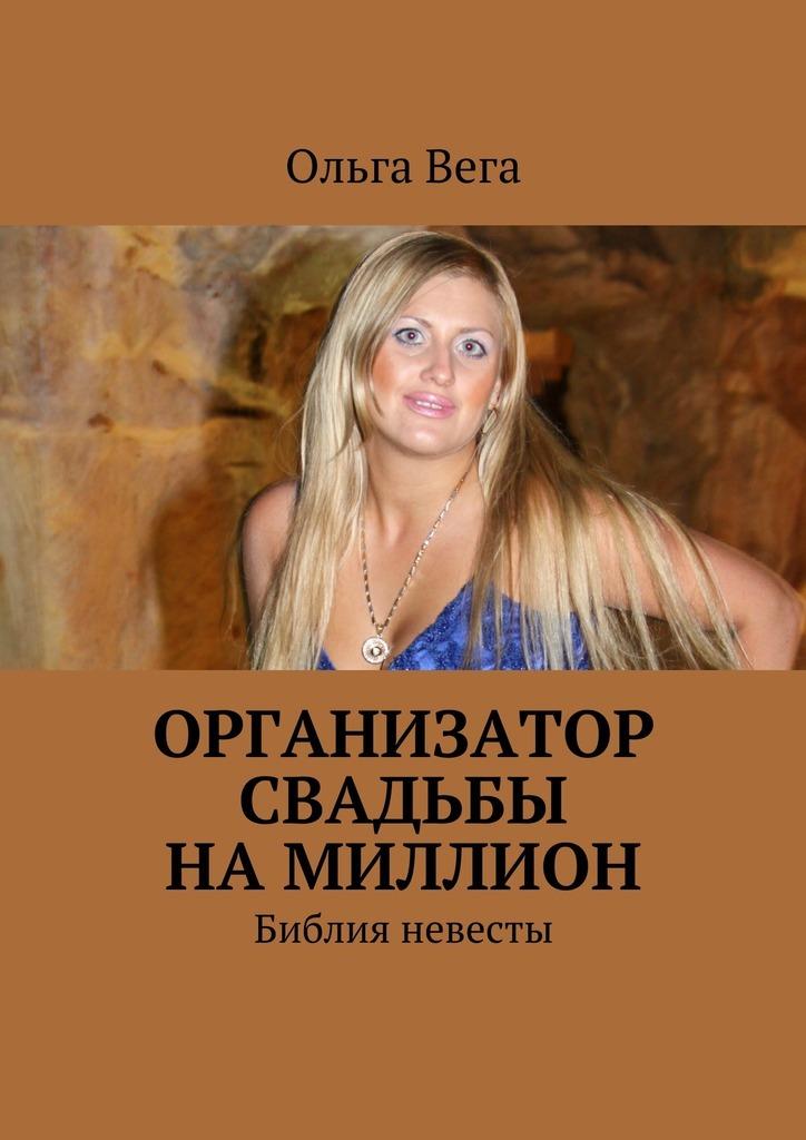Организатор свадьбы намиллион. Библия невесты