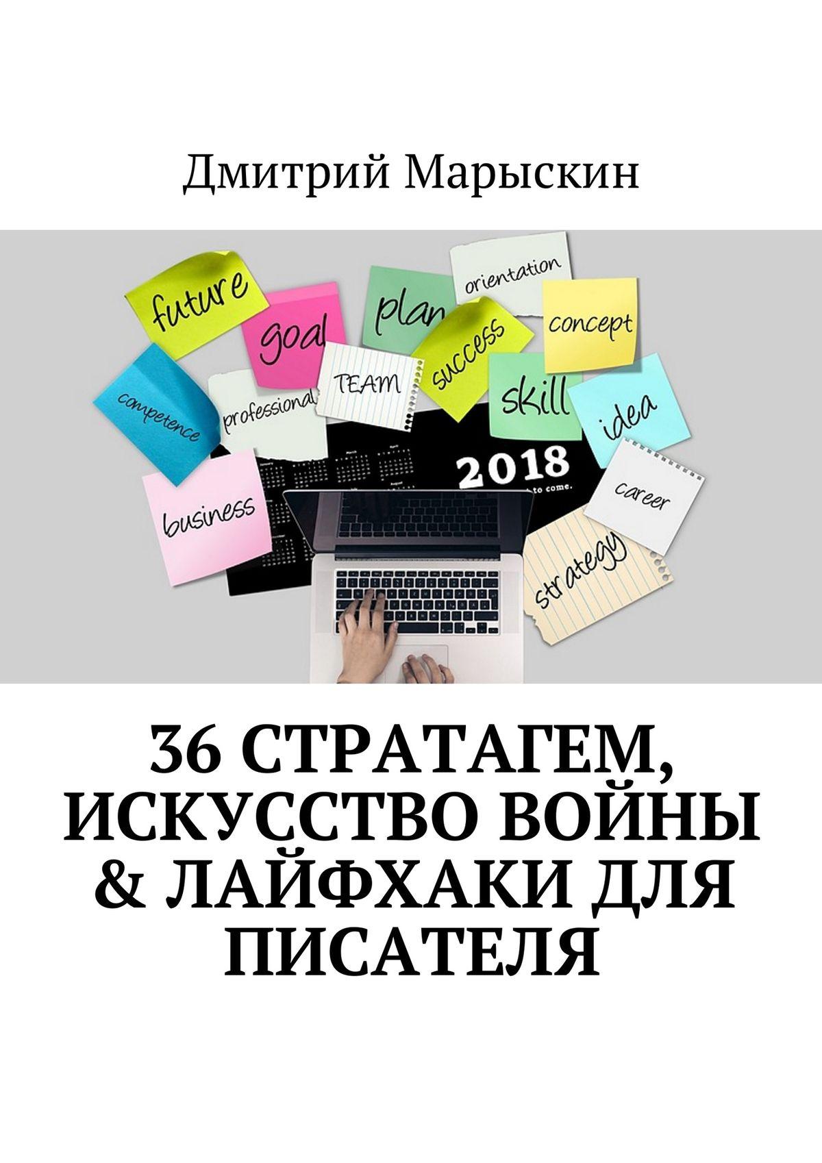 36стратагем, Искусство войны&Лайфхаки для писателя