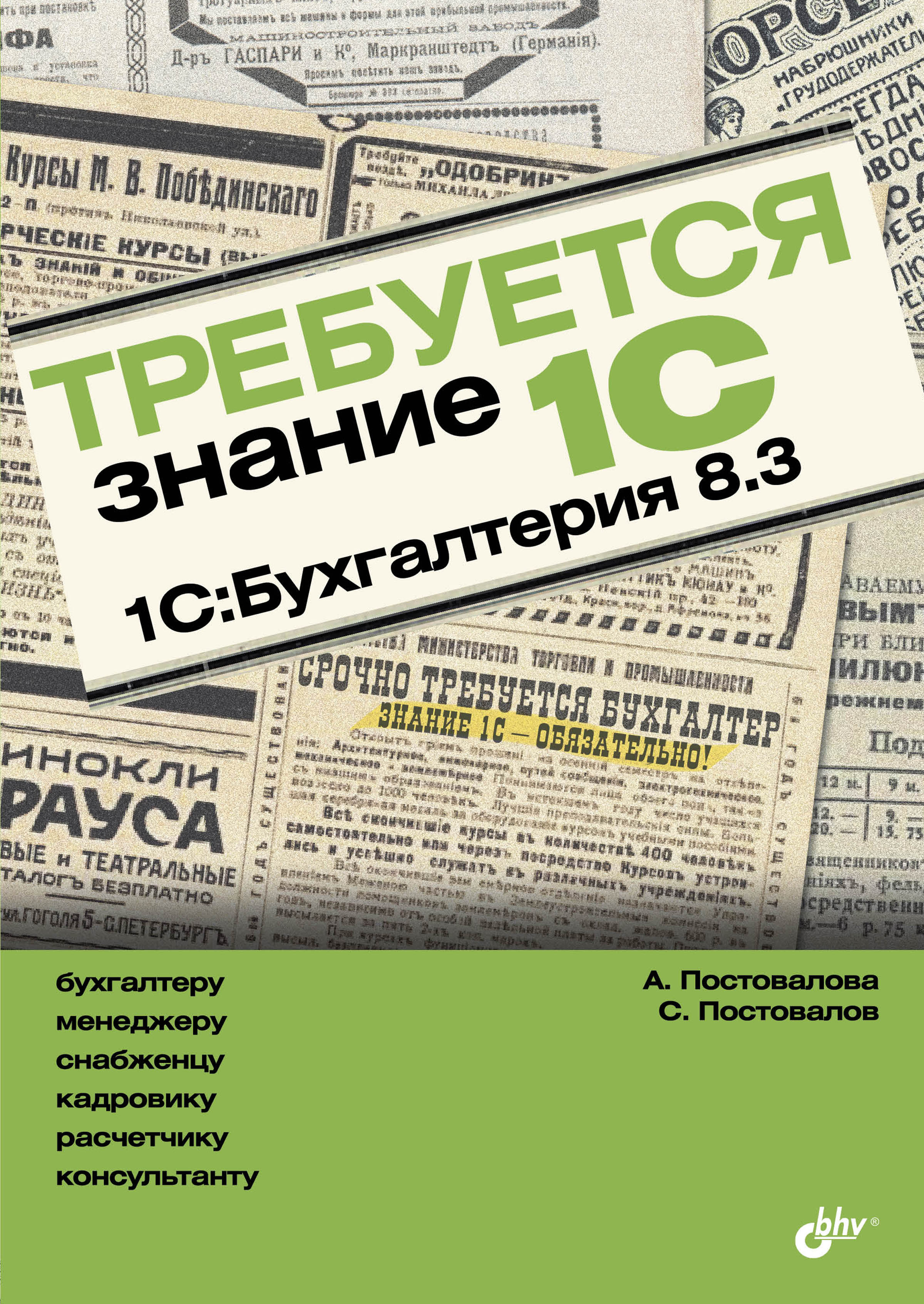 Требуется знание 1С. 1С:Бухгалтерия 8.3