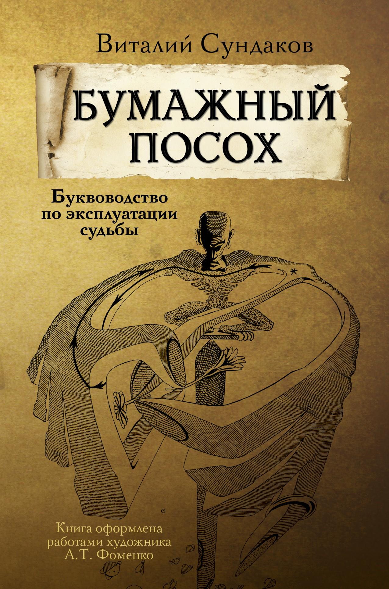 Виталий Сундаков «Бумажный посох. Буквоводство по эксплуатации судьбы»