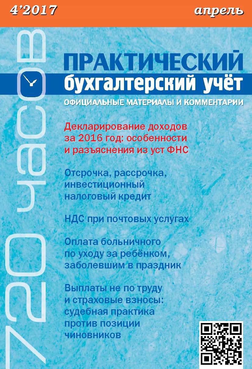 Практический бухгалтерский учёт. Официальные материалы и комментарии (720 часов) №4/2017