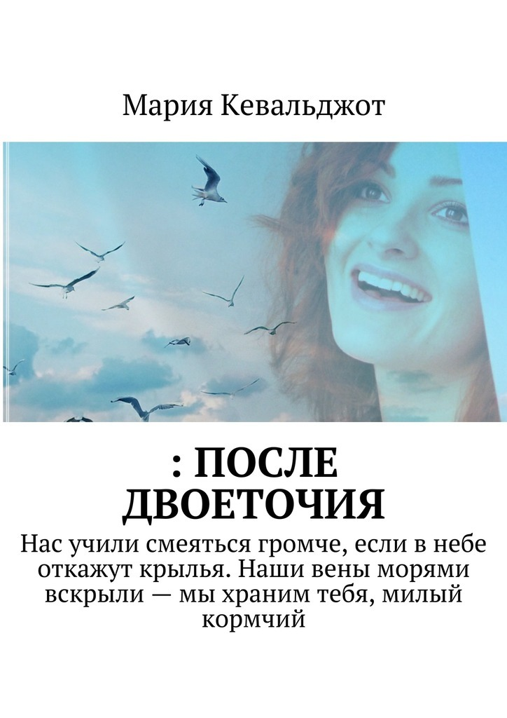 :после двоеточия. Нас учили смеяться громче, если в небе откажут крылья. Наши вены морями вскрыли – мы храним тебя, милый кормчий