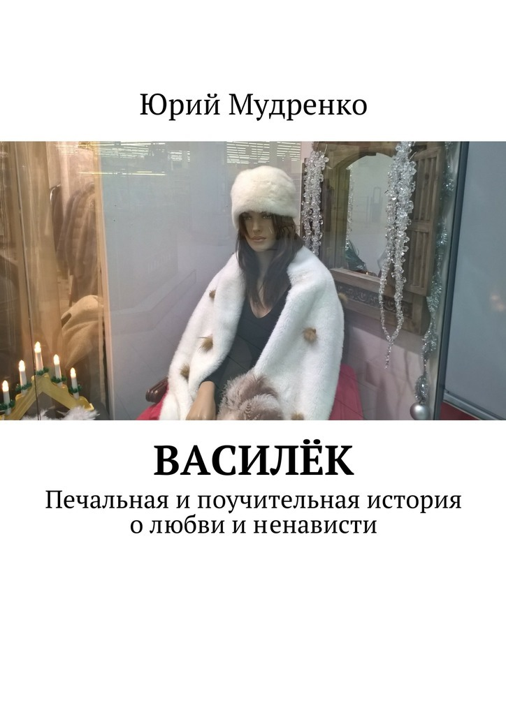 Василёк. Печальная ипоучительная история олюбви иненависти
