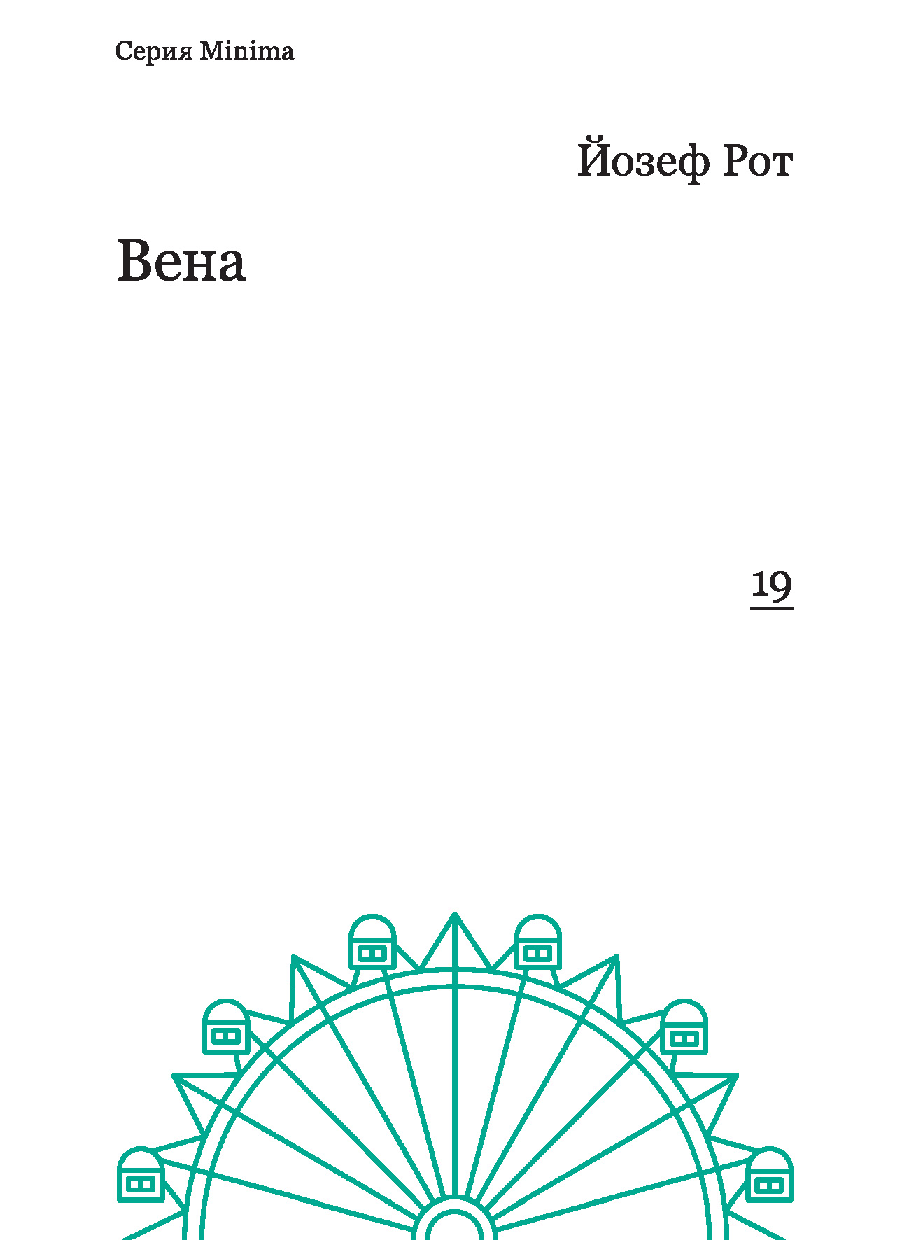 Вена (репортажи 1919-1920 гг.)