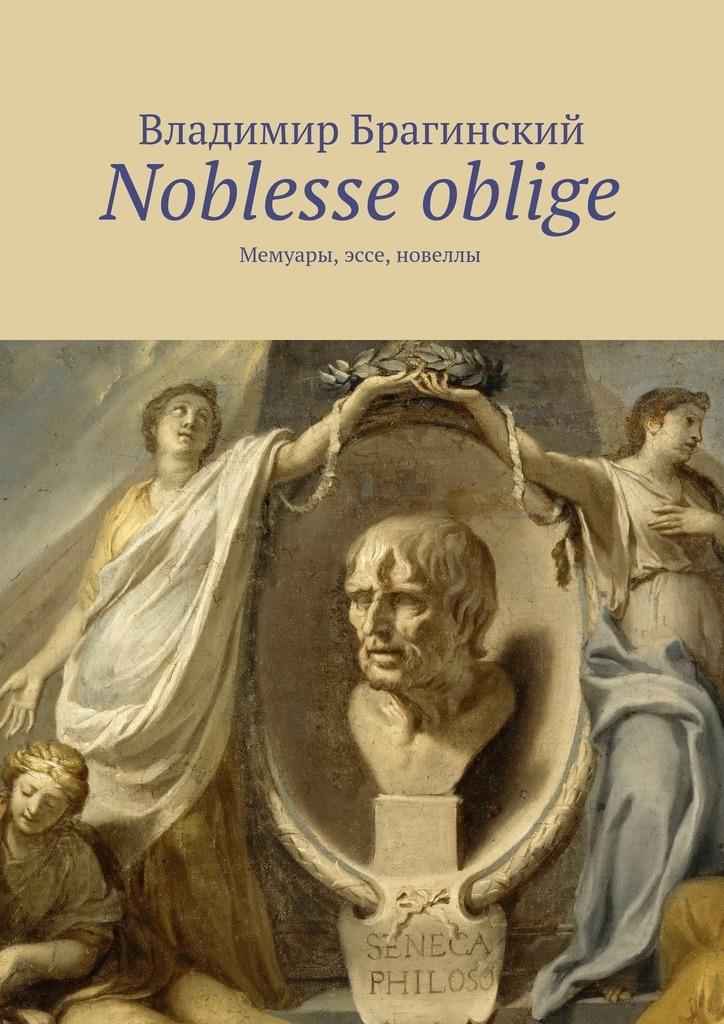 Владимир Брагинский «Noblesse oblige. Мемуары, эссе, новеллы»