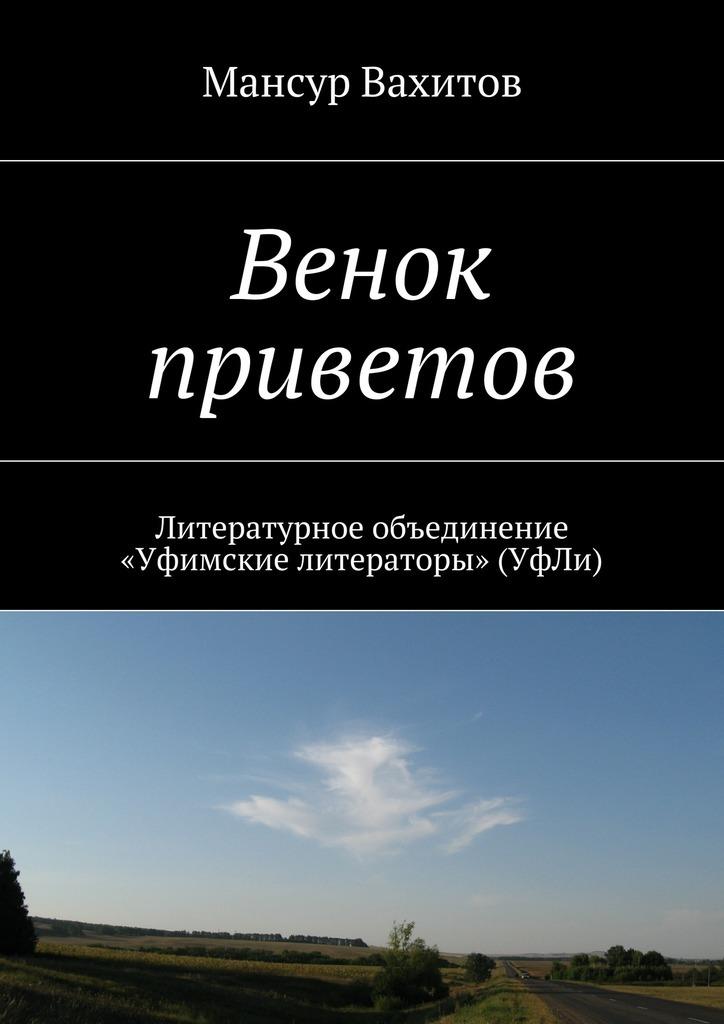 Венок приветов. Литературное объединение «Уфимские литераторы» (УфЛи)