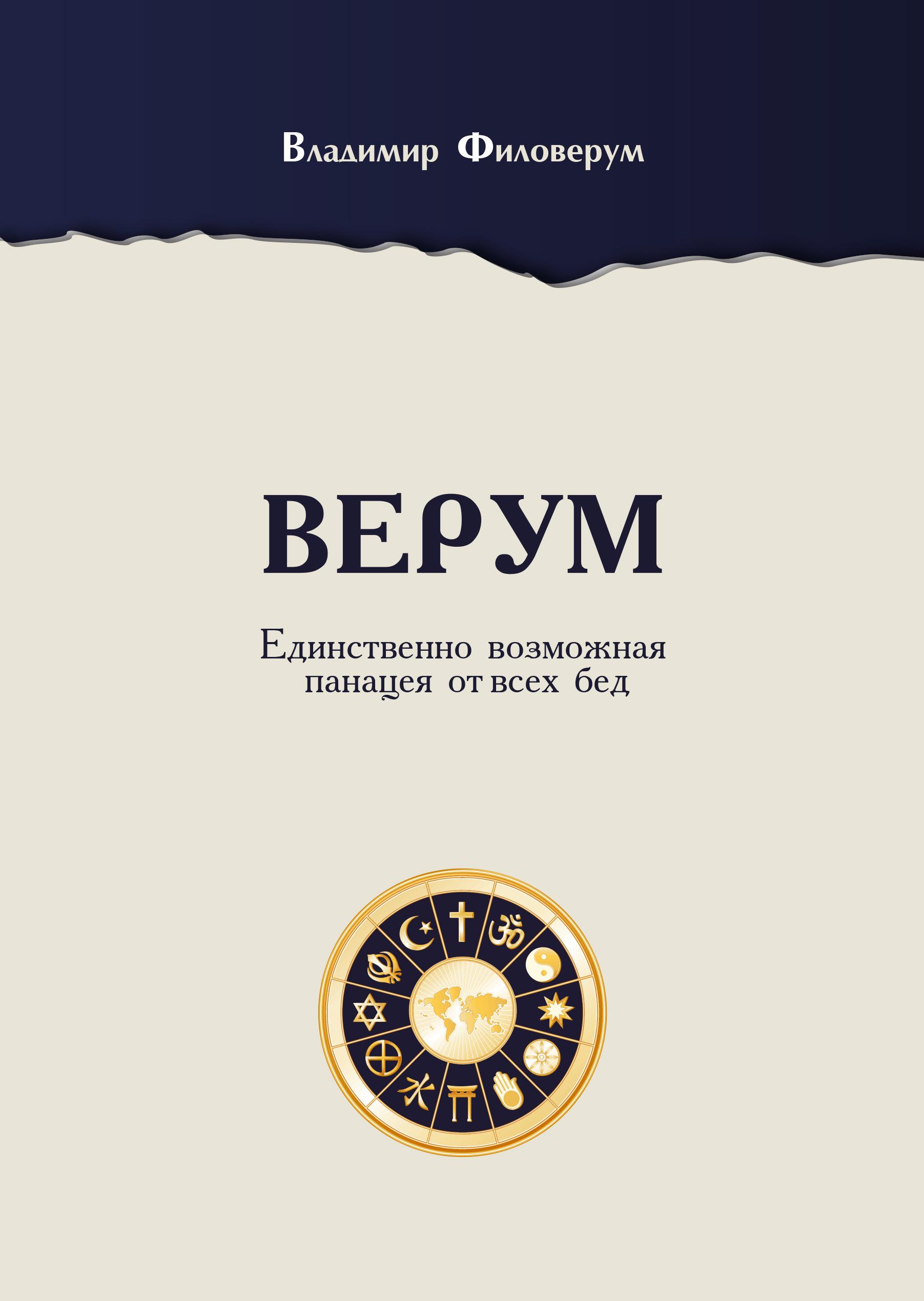 Владимир Филоверум «Верум. Единственно возможная панацея от всех бед»