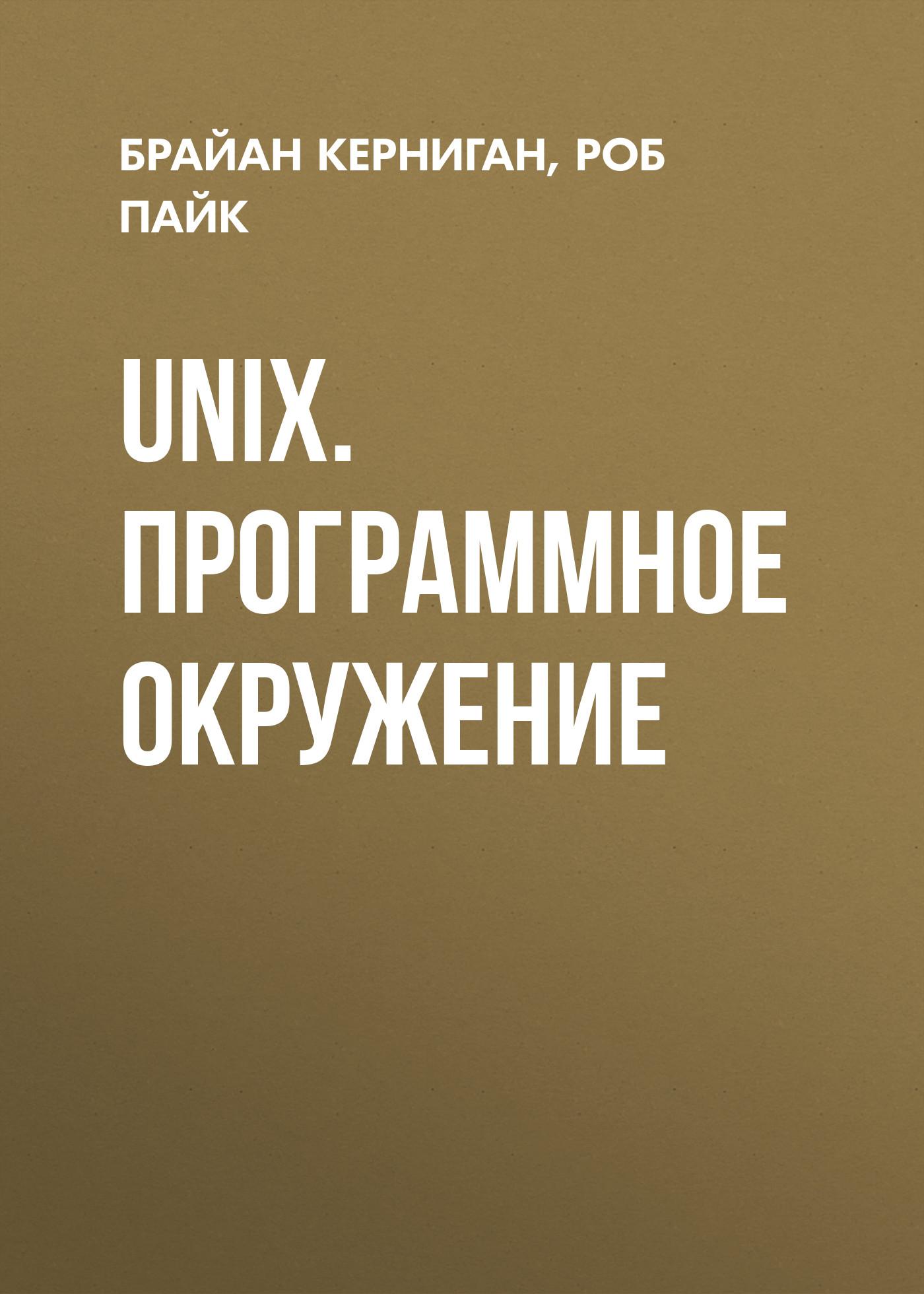 UNIX.Программное окружение