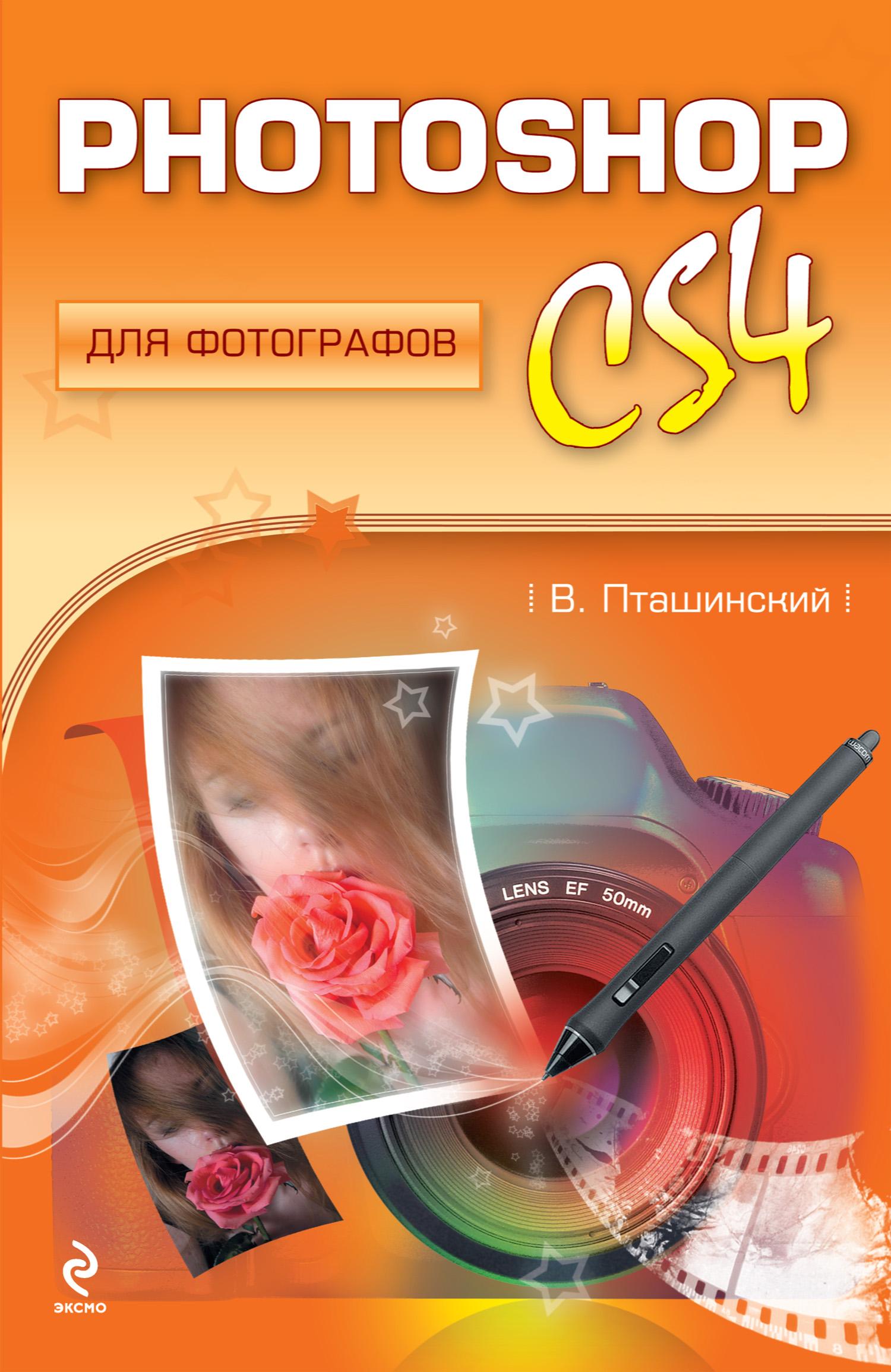 Photoshop CS4для фотографов