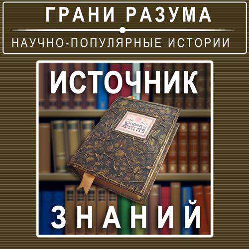 Источник знаний