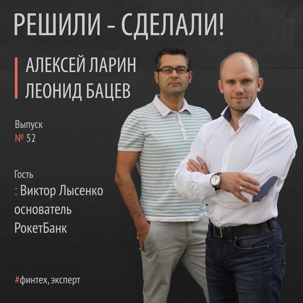 Виктор Лысенко со-основатель иCEO РокетБанка
