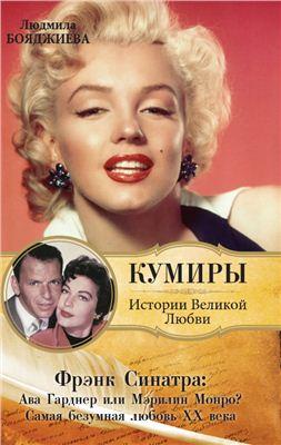 Фрэнк Синатра: Ава Гарднер или Мэрилин Монро? Самая безумная любовь ХХ века