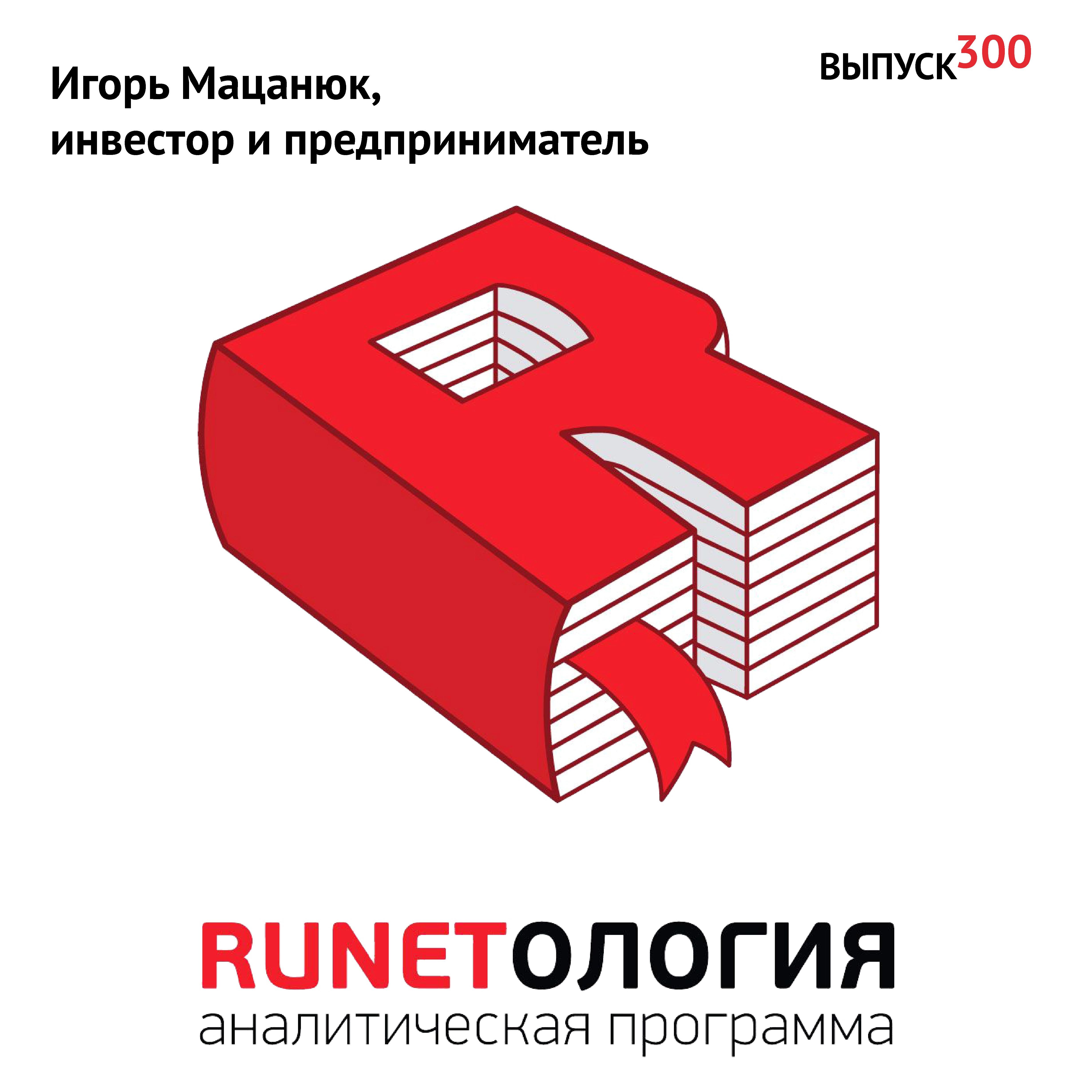 Игорь Мацанюк, инвестор и предприниматель
