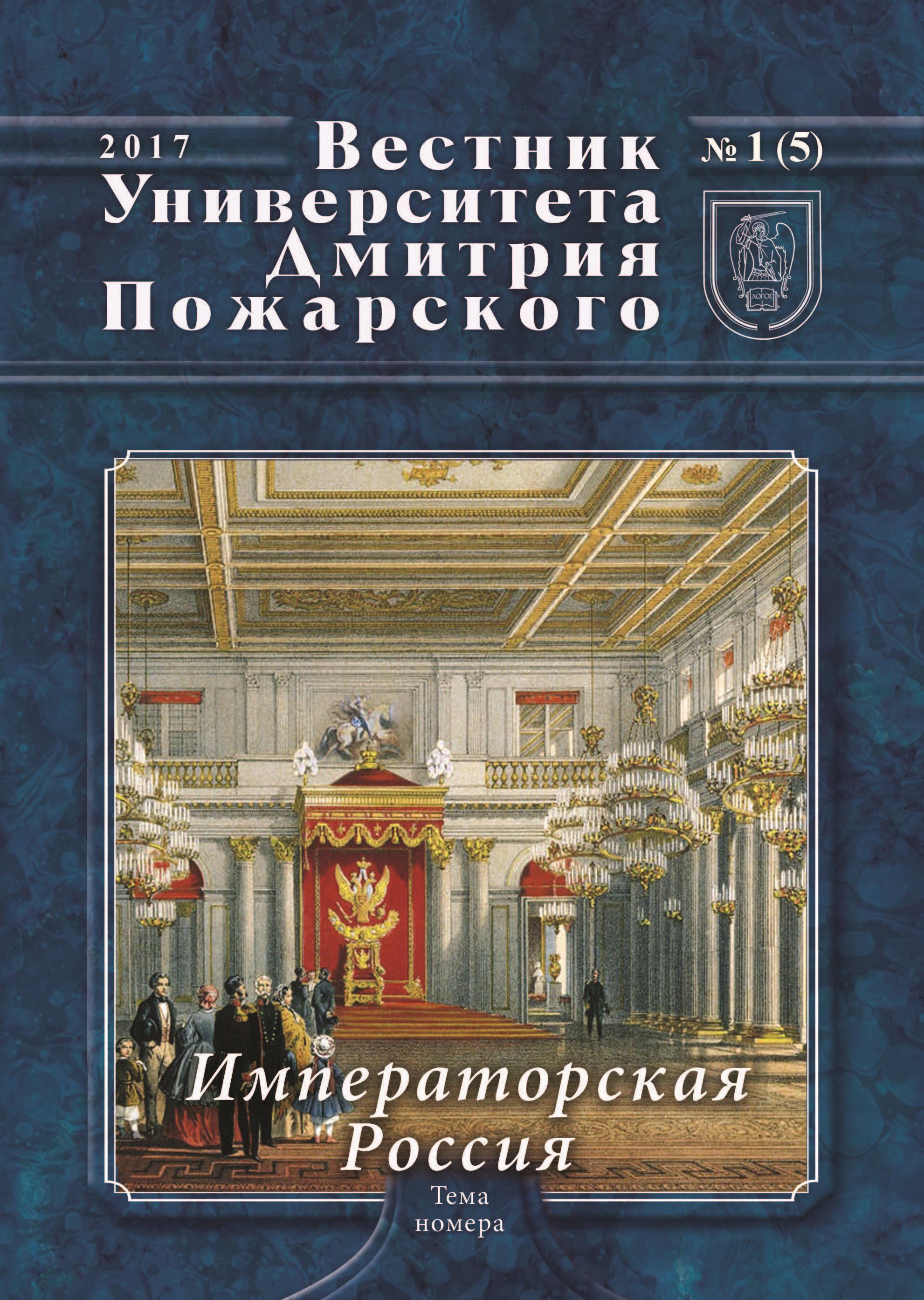Вестник Университета Дмитрия Пожарского. 2017, №1(5). Императорская Россия