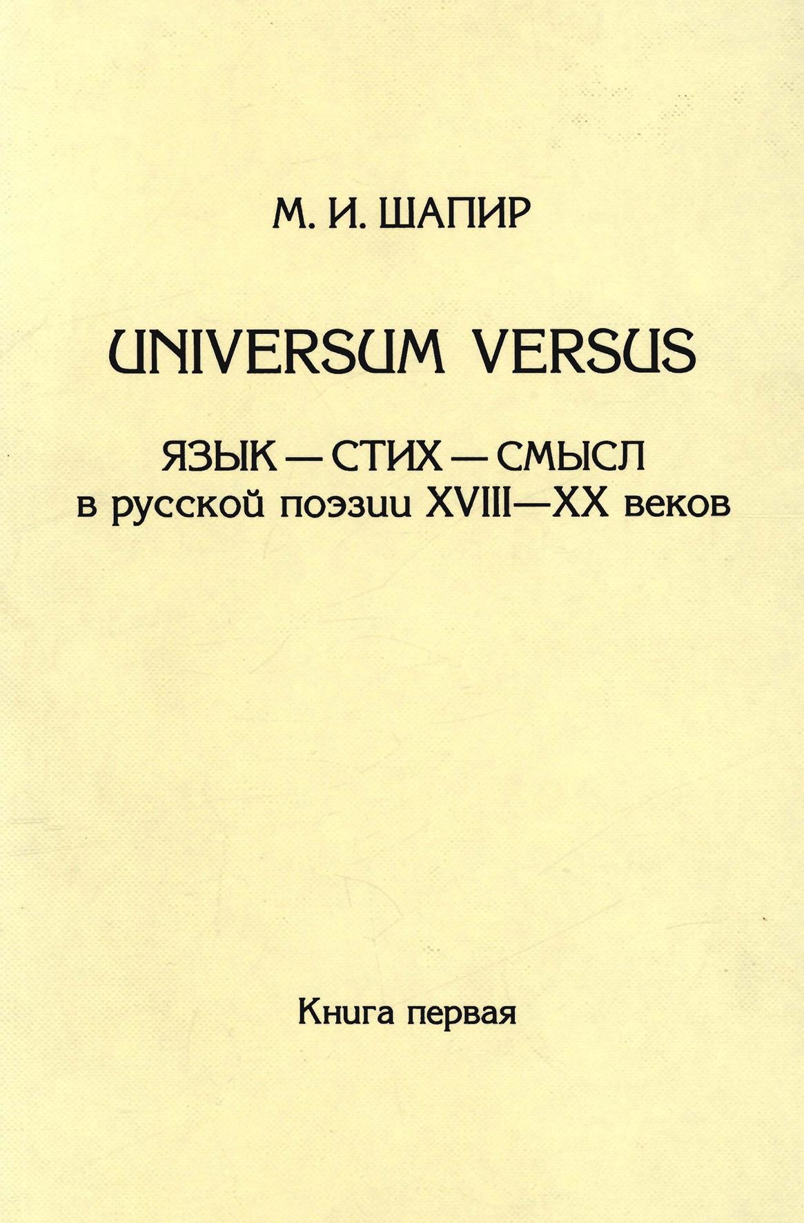Universum versus.Язык – стих – смысл в русской поэзии XVIII—XX веков. Книга 1