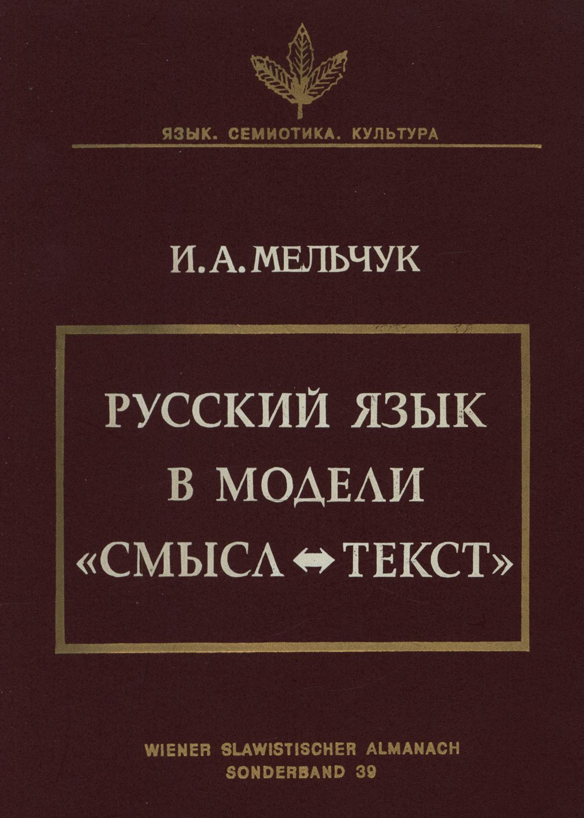 Русский язык в модели «Смысл—Текст»