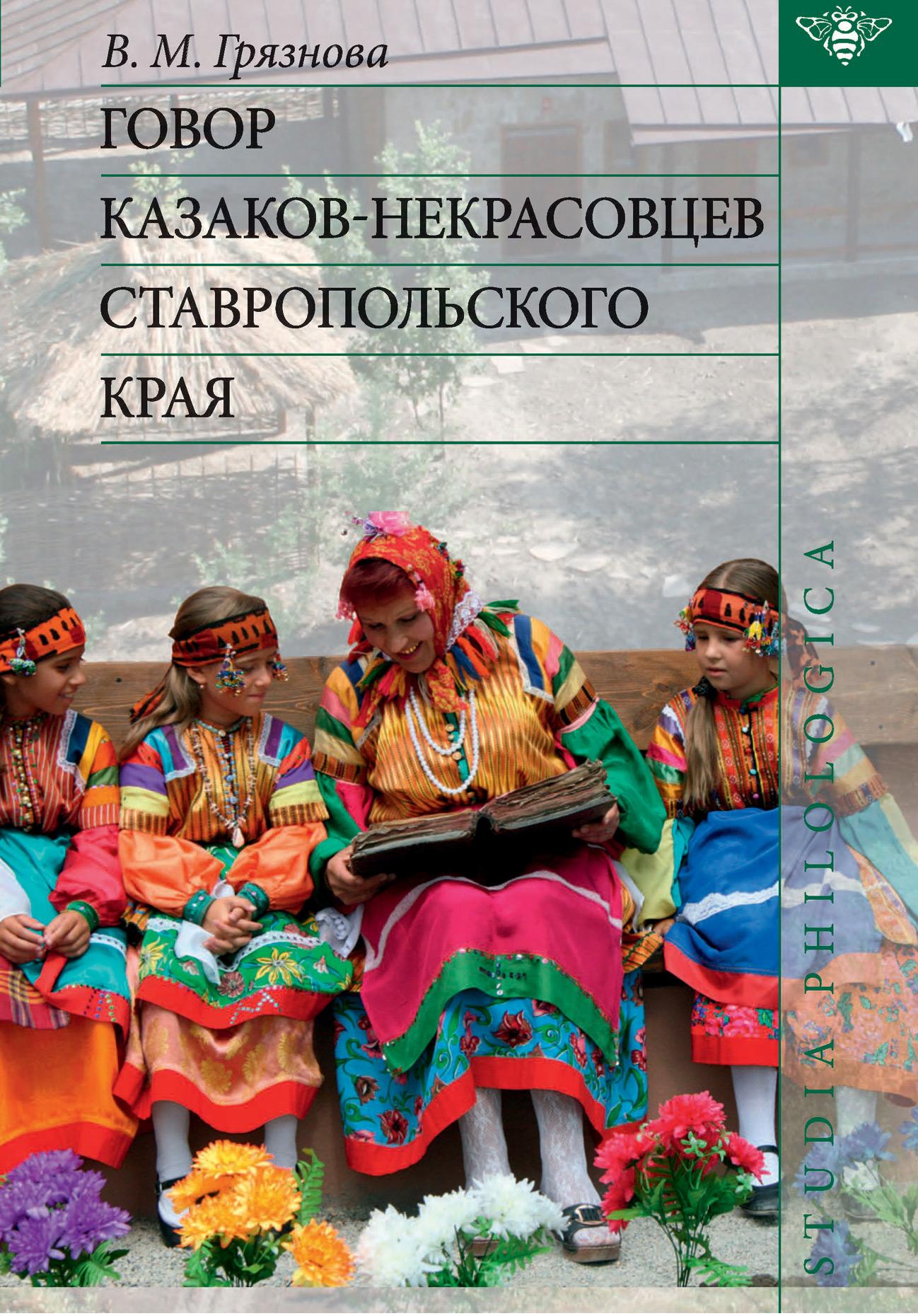 Говор казаков-некрасовцев Ставропольского края