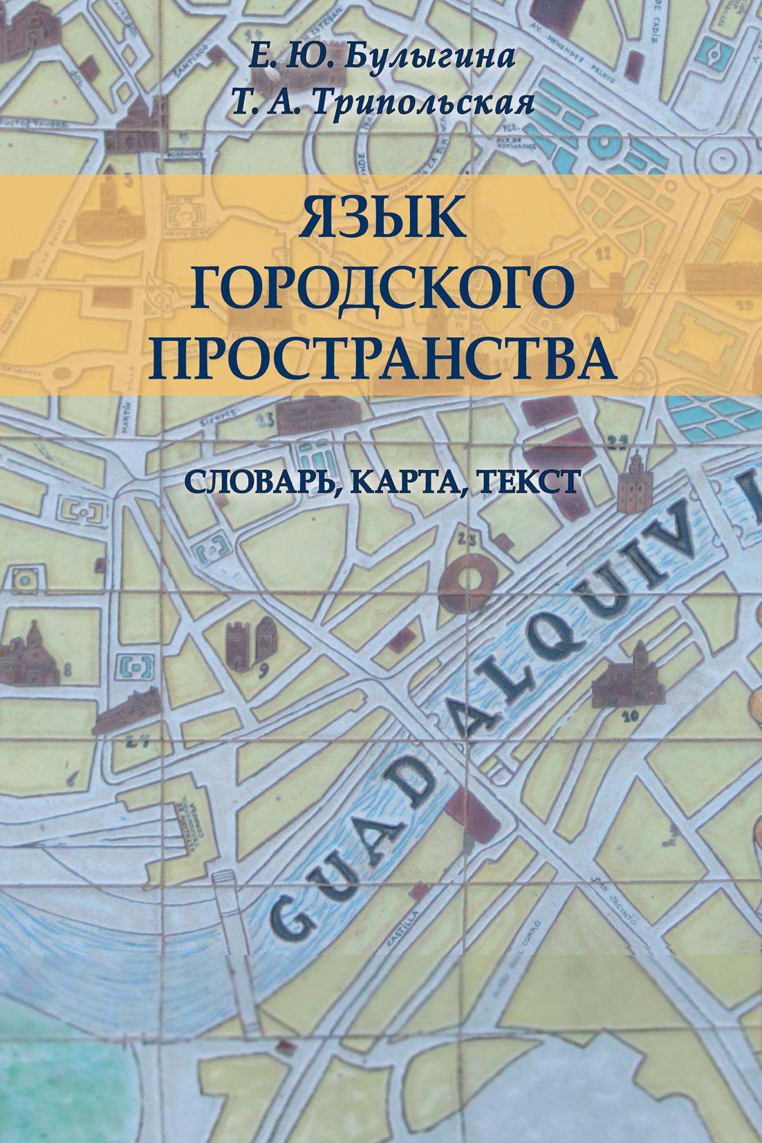 Язык городского пространства: словарь, карта, текст