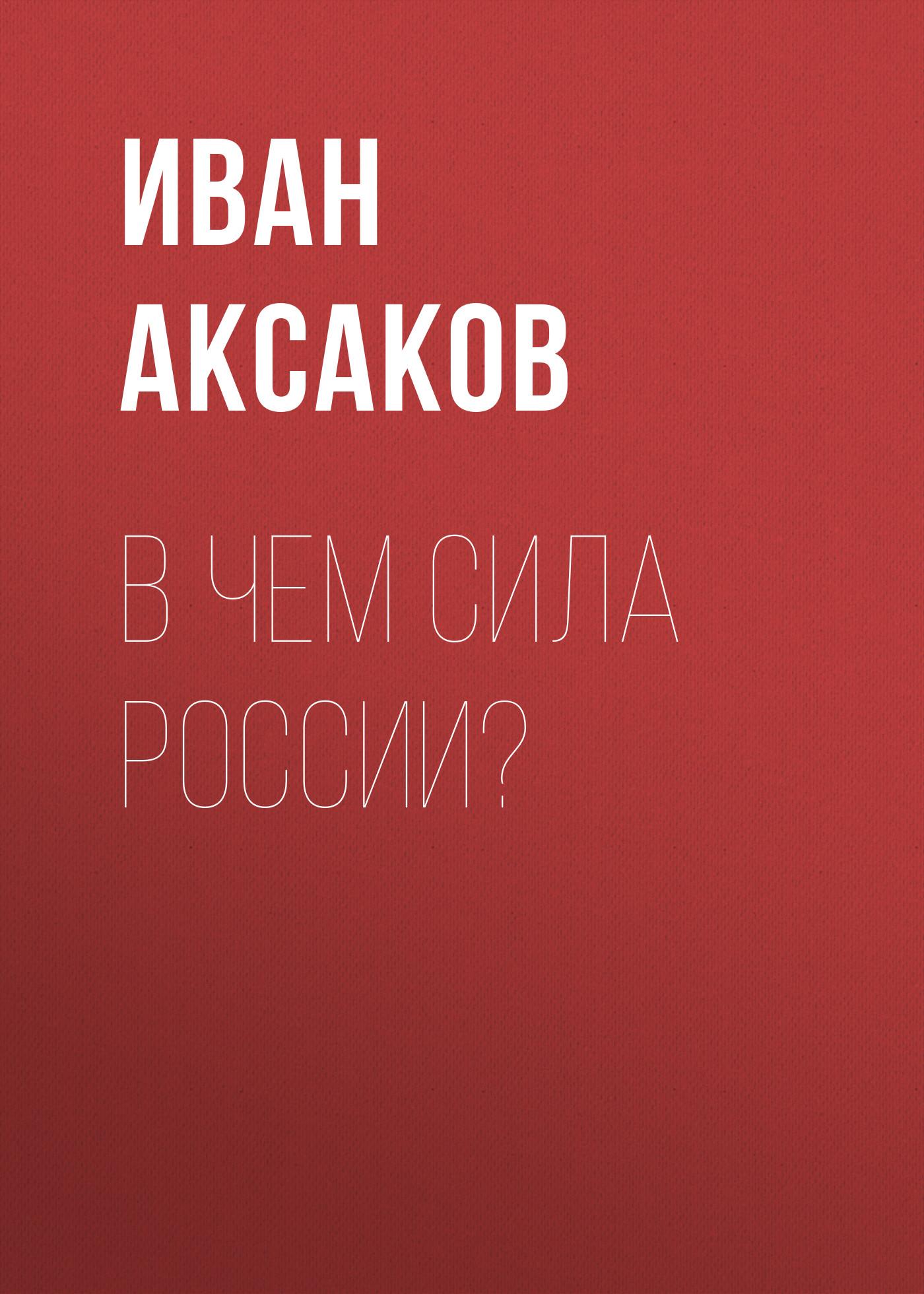 В чем сила России?