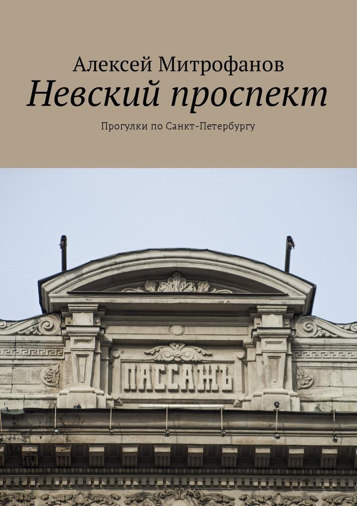 Невский проспект. Прогулки поСанкт-Петербургу