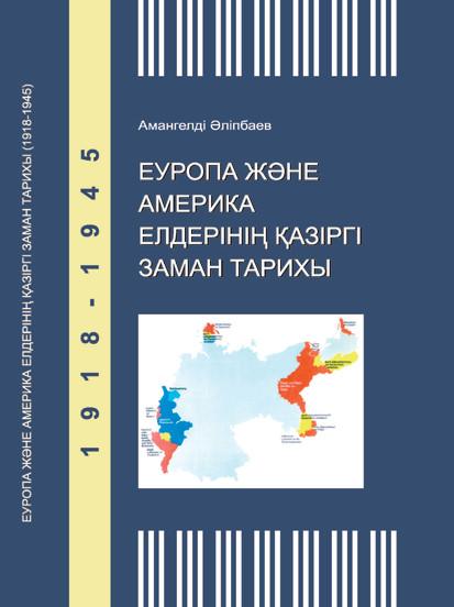 Еуропа және Америка елдерінің қазіргі заман тарихы (1918-1945)