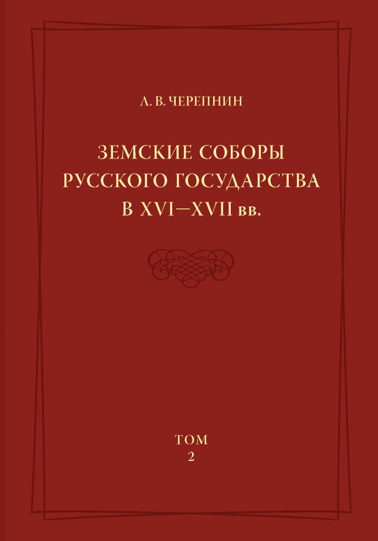 Земские соборы Русского государства в XVI—XVII вв. Том 2