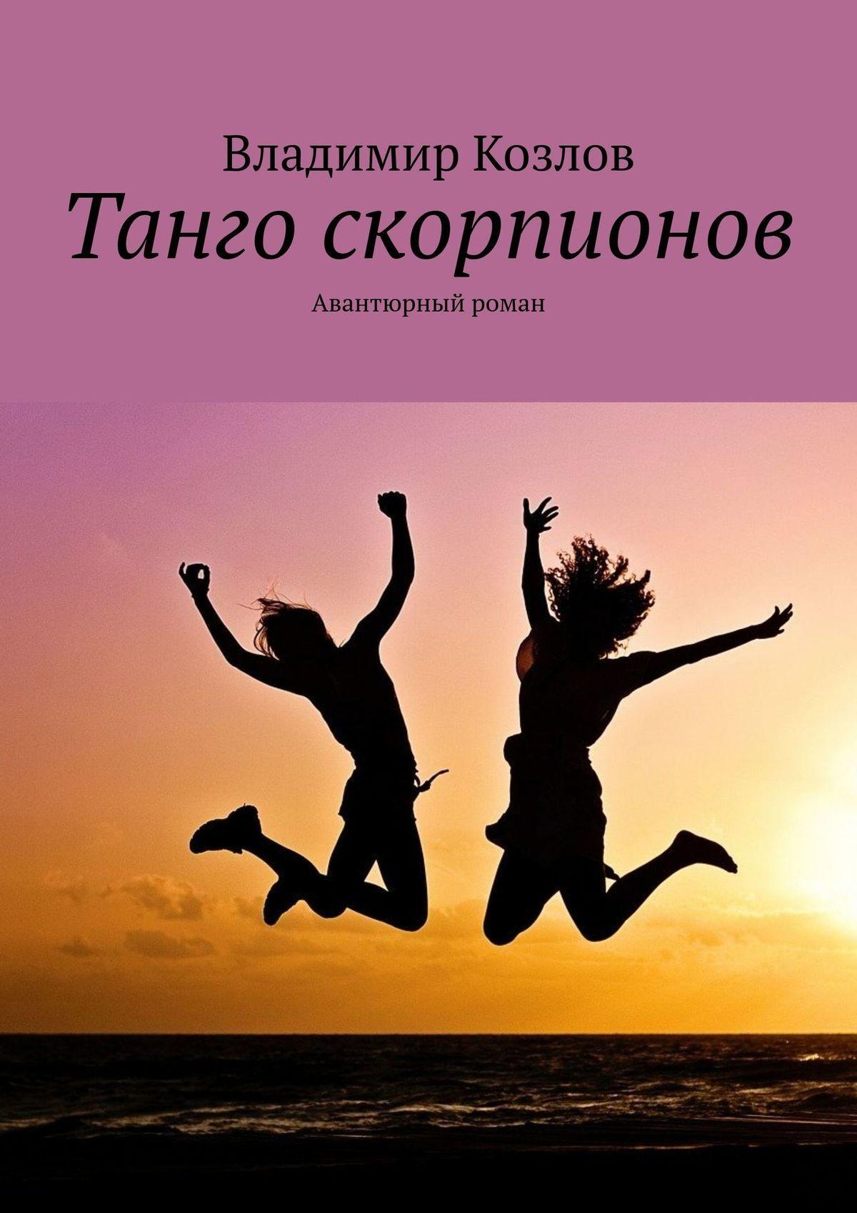 Танго скорпионов. Авантюрный роман для взрослых