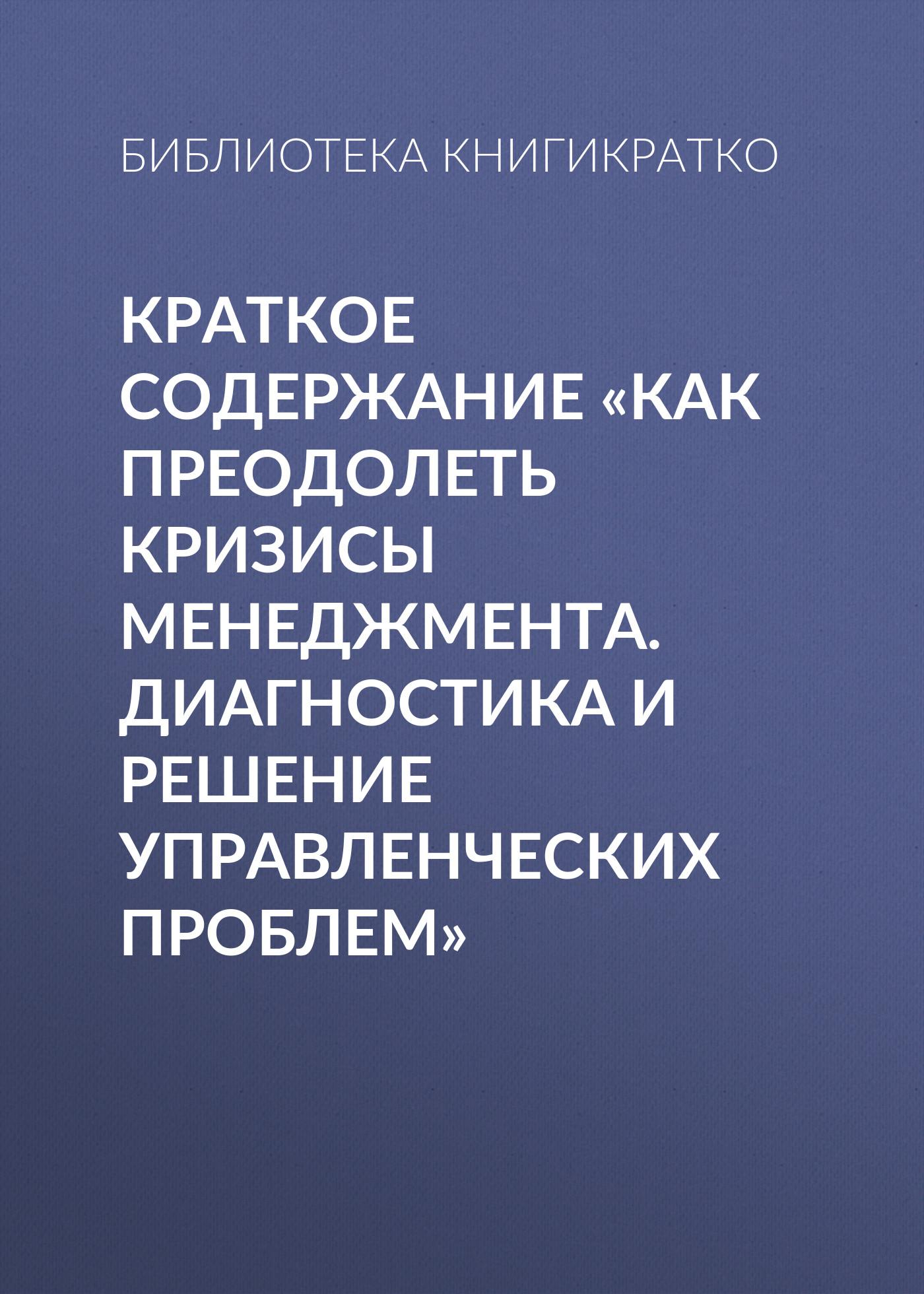 Библиотека КнигиКратко «Краткое содержание «Как преодолеть кризисы менеджмента. Диагностика и решение управленческих проблем»»