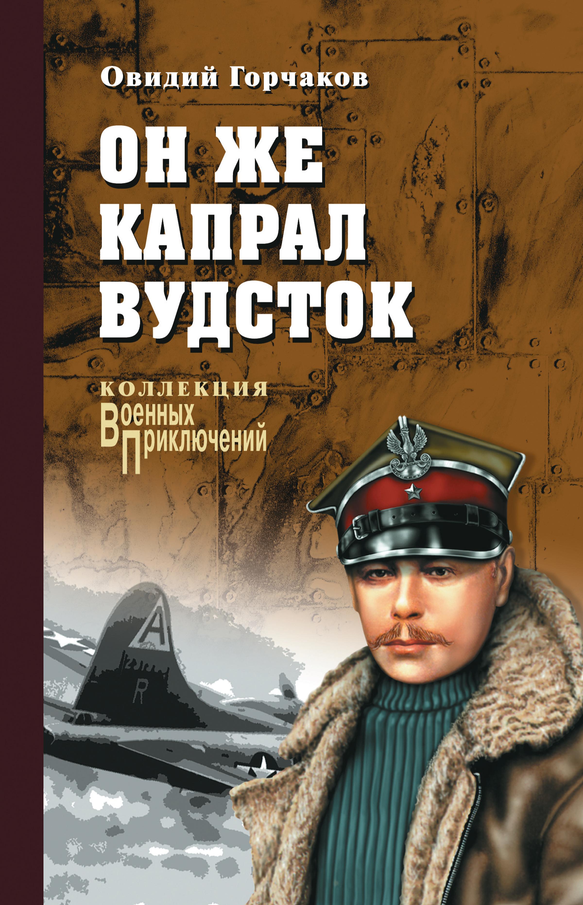 Овидий Горчаков «Он же капрал Вудсток»