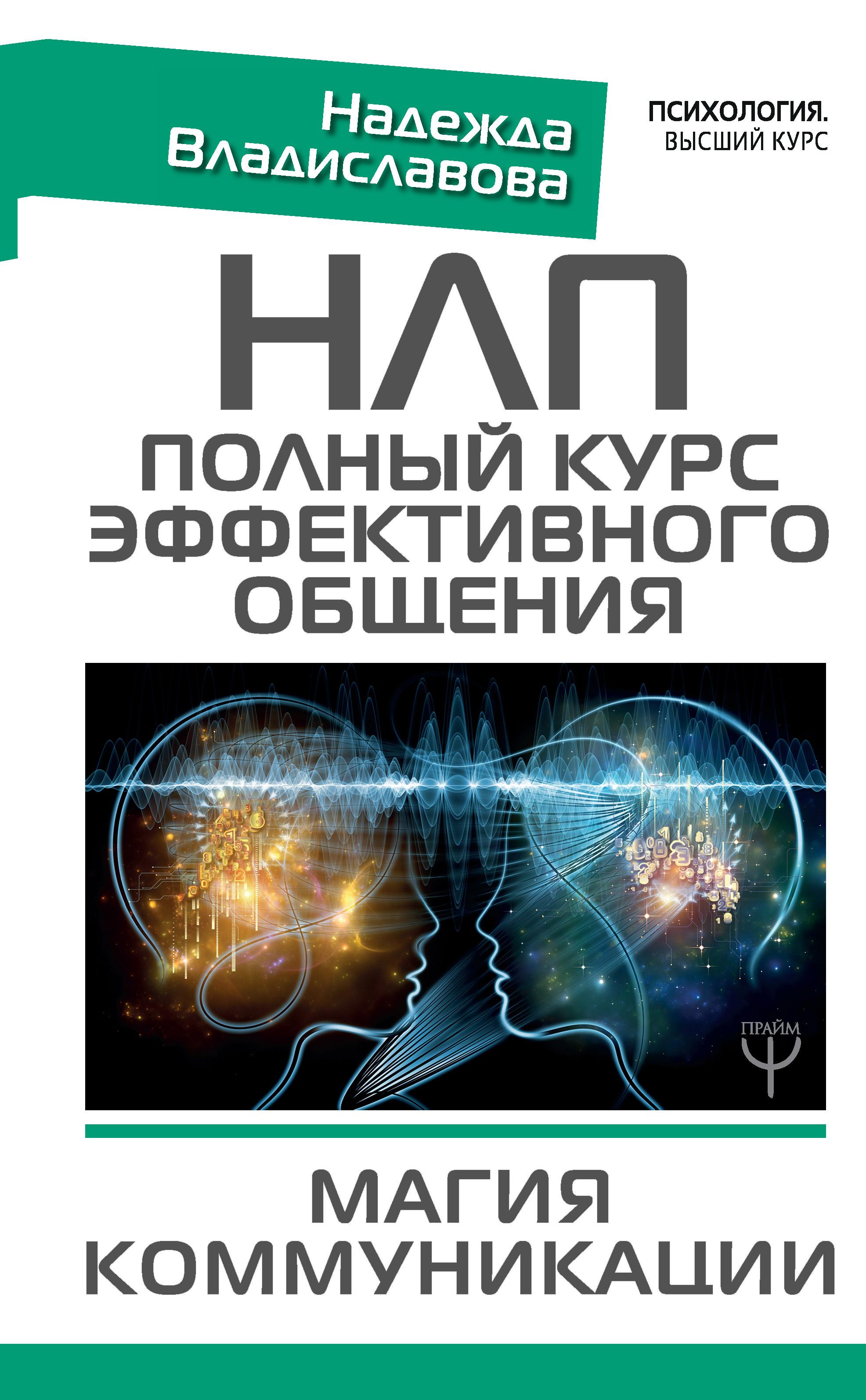 Надежда Владиславова «НЛП. Полный курс эффективного общения. Магия коммуникации»