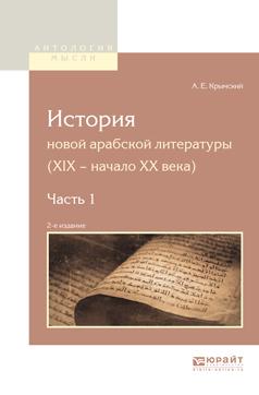 История новой арабской литературы (xix – начало XX века) в 2 ч. Часть 1 2-е изд.