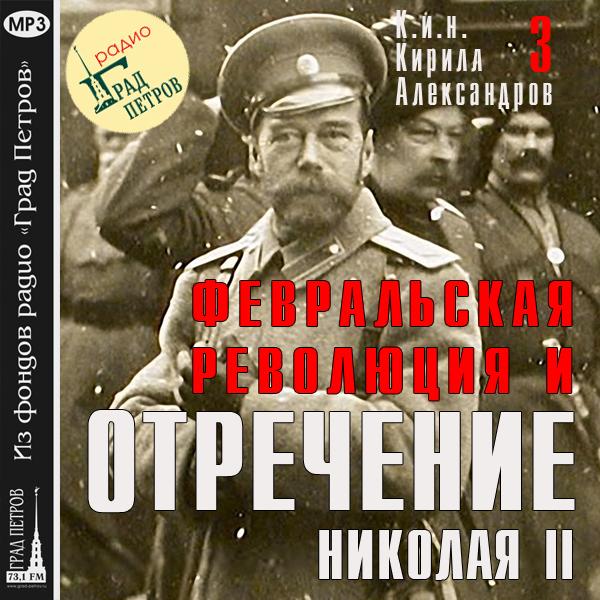 Февральская революция и отречение Николая II. Лекция 3
