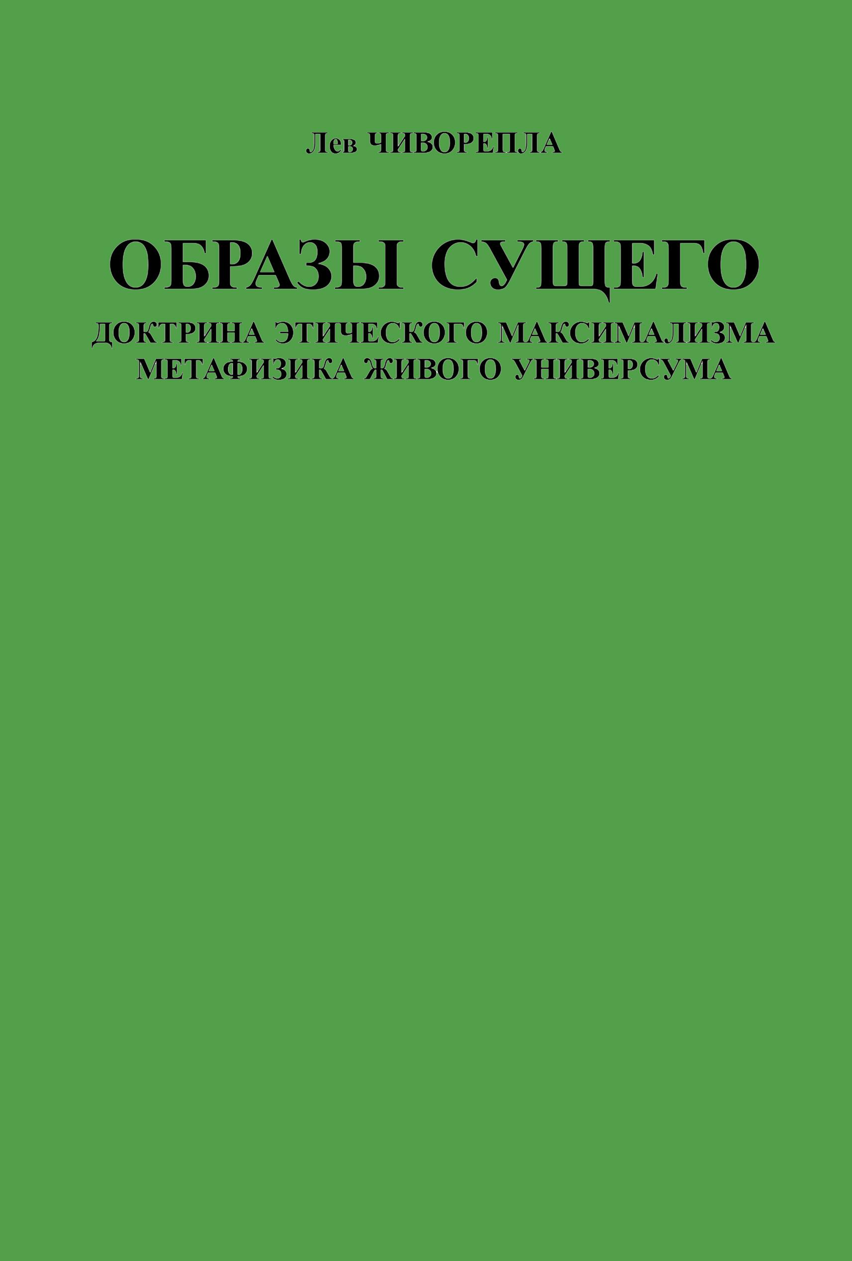 Лев Чиворепла «Образы сущего. Доктрина этического максимализма, метафизика живого универсума»