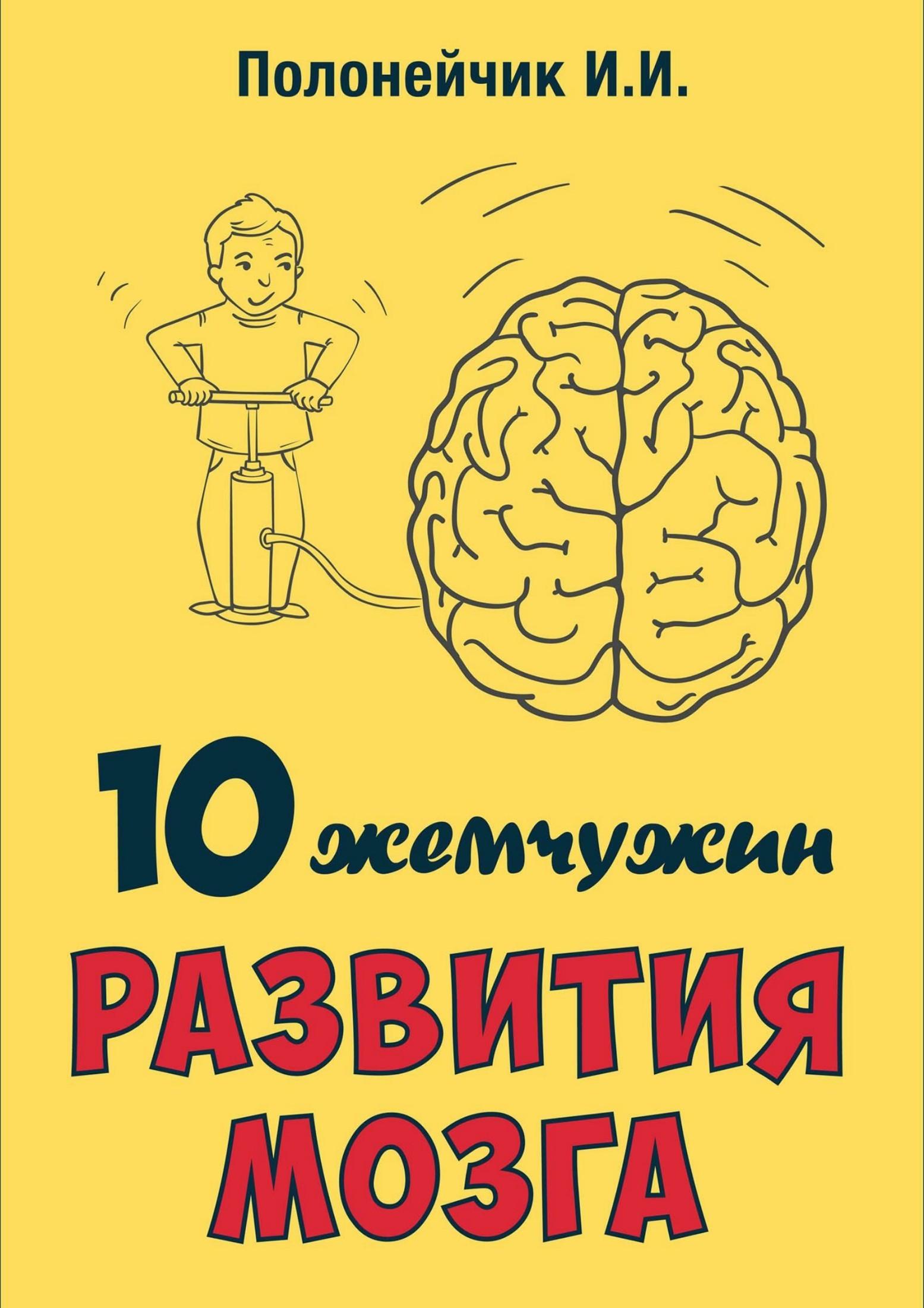 Иван Полонейчик «10 жемчужин развития мозга»