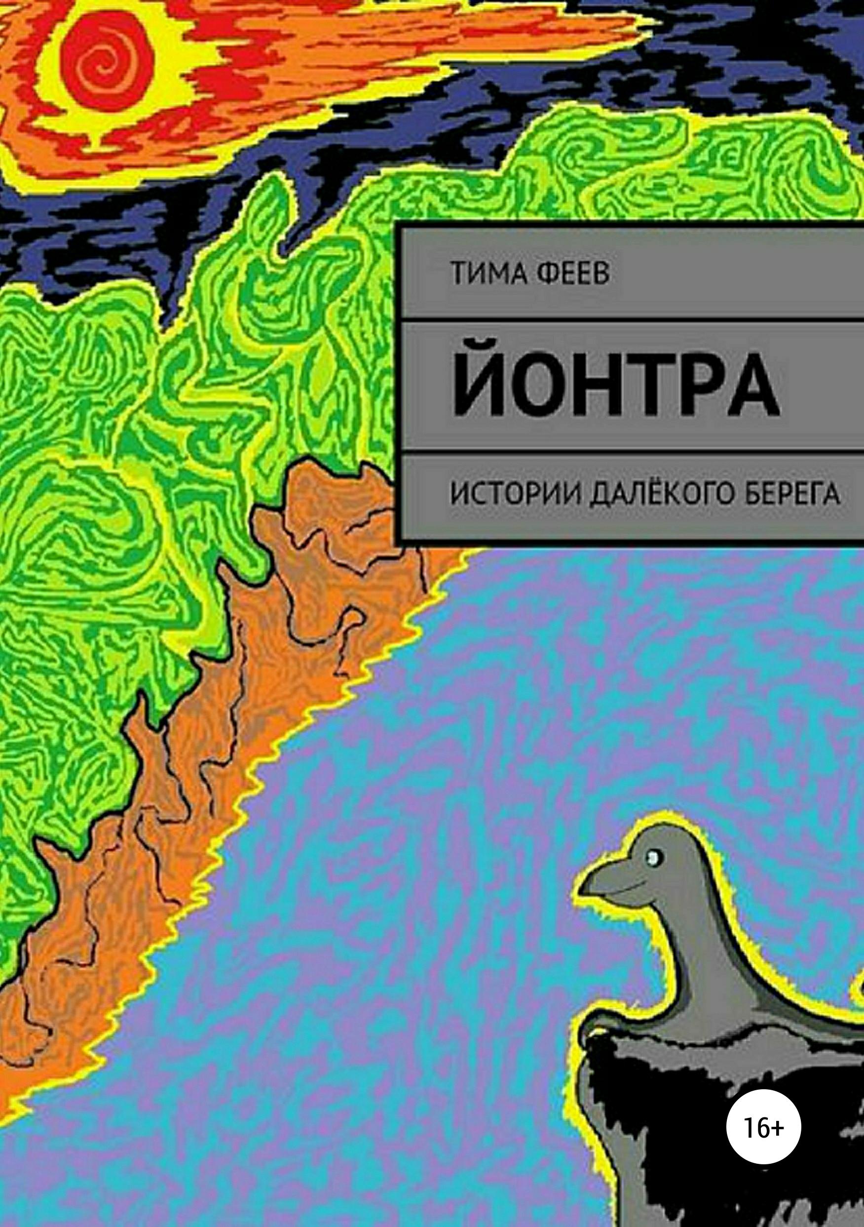 Тима Феев «Йонтра»