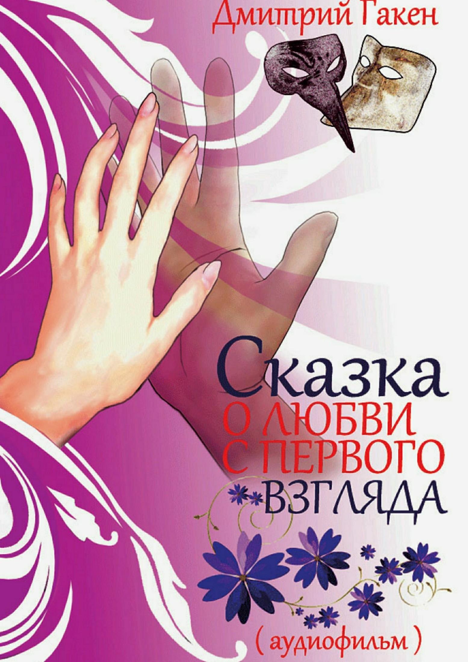 Дмитрий Гакен «Сказка о любви с первого взгляда»