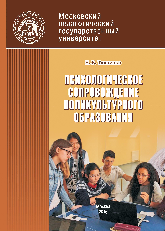 Наталья Ткаченко «Психологическое сопровождение поликультурного образования»