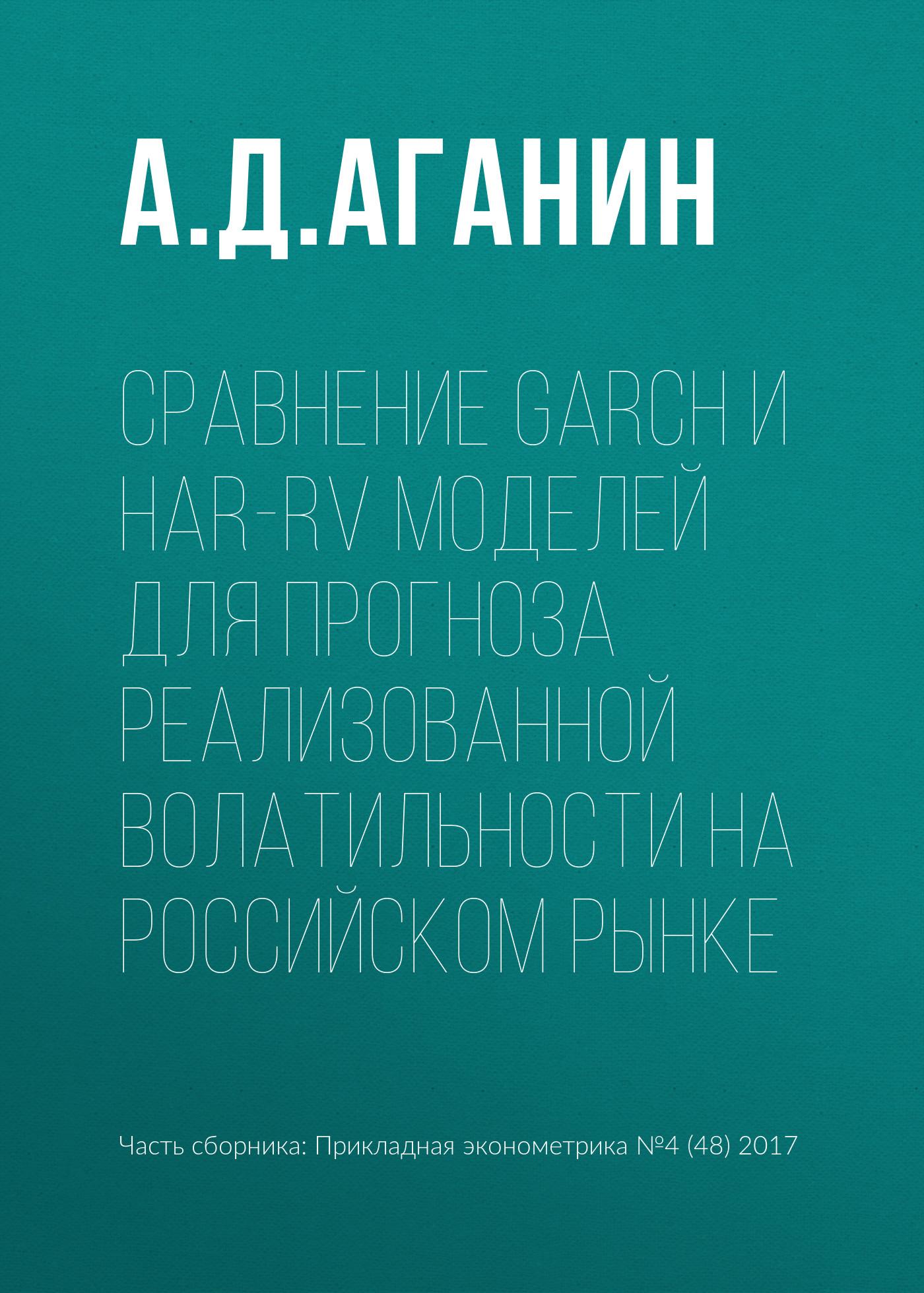 Сравнение GARCH и HAR-RV моделей для прогноза реализованной волатильности на российском рынке