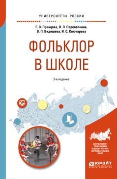 Фольклор в школе 2-е изд., испр. и доп. Практическое пособие для академического бакалавриата